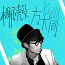 Ye Ke/Khalil Fong
