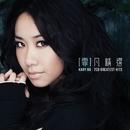 Kary Ng Greatest Hits/Kary Ng