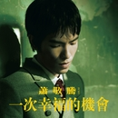 The blessed moment/Jam Hsiao