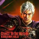 Dance To The Future/吉川晃司