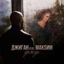 Dozhd` (feat. MakSim)/GeeGun