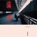 Full House/Ronghao Li