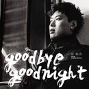 Goodbye Goodnight/Sean Xiahao Zhang