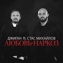 Ljubov`-narkoz (feat. Stas Mikhaylov)/GeeGun