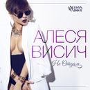 Ne Otdam/Alesja Visich