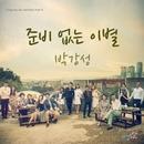 Mom, Pt. 5 (Original Soundtrack)/Park Kang Sung