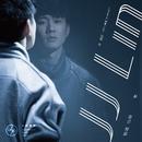 Twilight/JJ Lin