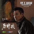 "Forgive Me (Movie ""The Bodyguard"" Theme Song) [Mandarin]/Andy Lau"