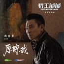 """Forgive Me (Movie """"The Bodyguard"""" Theme Song) [Cantonese]/Andy Lau"""