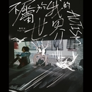 Slap/Roger Yang