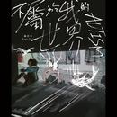 Nobody/Roger Yang