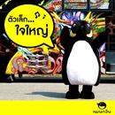 Tualek...Jaiyai/Penguin