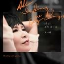 Ordinary Love/Tiger Huang