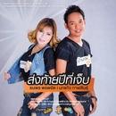 Song Thai Phee Thee Jeb (feat. Nokkeaw Kalasin)/Tanaporn Pornpyat