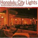 Honolulu City Lights(デジタル・リマスター)/杉山清貴