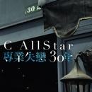 Heartbreakers/C AllStar