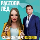 Rastopi led/RUDENKO & Sasha Spilberg