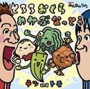 NHKみんなのうた「とろろおくらめかぶなっとう」/テツandトモ