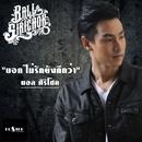 Bok Mai Rak Young Dee Kwa/Ball Sirichok