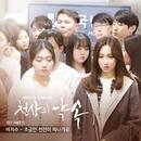 The Promise (Original Soundtrack), Pt. 15/Lee Ji Sue