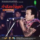 Kamlang Cha Chaitaek/Phang Singtaisong