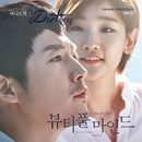 Beautiful Mind, Pt. 1 (Original Soundtrack)/Bernard Park