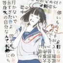永すぎた春/ハイパーリアリスト/パスピエ