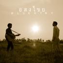 A Song Khai/BLUESTRY