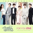 Cinderella & Four Knights, Pt. 1 (Original Soundtrack)/BTOB