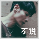 """Tacit (The Theme Song of """"I Belonged to You"""")/Ronghao Li"""