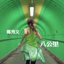 8 km/Sammi Cheng