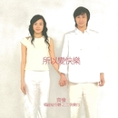 Blissfully Happy - God's Speed/Chyi Yu