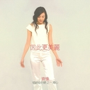 Beauty Unveiled - Content/Chyi Yu