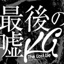 最後の嘘/KG