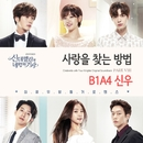 Cinderella & Four Knights, Pt. 8 (Original Soundtrack)/CNU