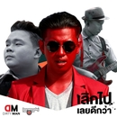Leuk Pai Leuy Dee Kwa/Dirty Man