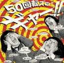 『50回転ズのギャー!! +17』~10th Anniversary Edition~/ザ50回転ズ