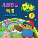 Didi & Friends Lagu Kanak-Kanak, Vol. 1 (Mandarin)/Didi & Friends