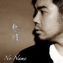 Fool's Courage/No Name