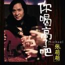 Ni He Gao Le Ba/Zhang Meng Meng