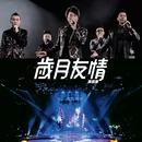 Brotherhood of Men Concert (Live)/Ekin Cheng/Jordan Chan/Michael Tse/Chin Kar Lok/Jerry Lamb