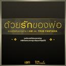 Duai Rak Khong Pho/True fantasia and i am