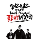 Dead Great Names Society (feat. Basick & Microdot)/BIZNIZ