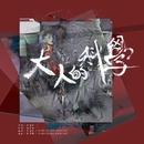 Arrogant Soul/Endy Chow