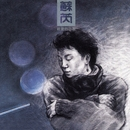 My Dear Child (Remastered)/Julie Su