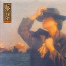 Heartbreak Station (Remastered)/Tsai Ching