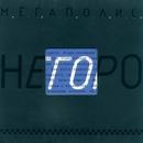 Negoro/Megapolis