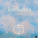 Kri Jeb Kwa (Love Eye View Project)/True fantasia and i am