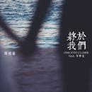 One Step Closer (feat. Yoyo Sham)/Chau Pak Ho