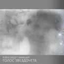 Golos zvezdocheta/Aleksandr Sinitsyn